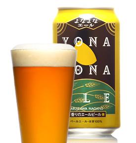 家飲みでおすすめのビール