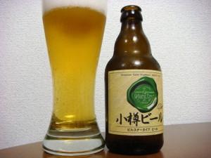 小樽ビール ピルスナー