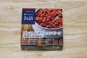 プレミアムほぐしコンビーフ(粗挽き胡椒味)-明治屋