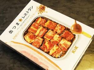 厚切りベーコンのハニーマスタード味-K&K