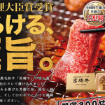 宮崎牛【タレ漬け焼き肉】