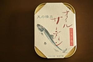 天の橋立オイルサーディン-竹中缶詰