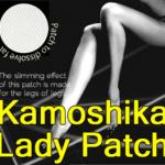 カモシカLadyパッチの商品画像