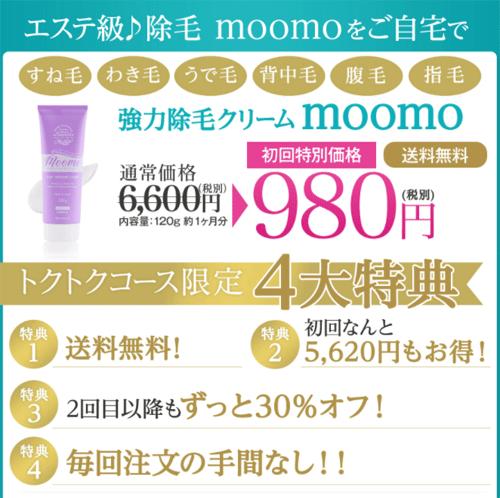 ムーモ(moomo)の価格について