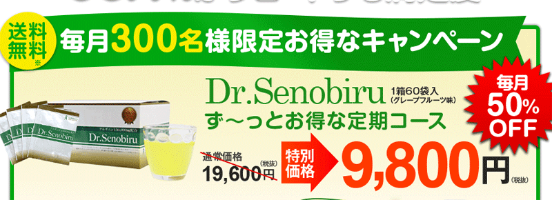 ドクターセノビルの定期価格