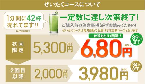 めっちゃぜいたくフルーツ青汁の定期コースの価格
