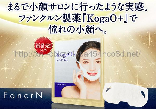 KogaO+(小顔プラス)の価格について