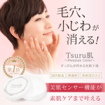 ツル肌(tsuru肌)はドラッグストアで買える??実際にお店に行って探してみた!