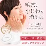 ツル肌(tsuru肌)ですっぴんメイクできない?効果と口コミの真偽を確かめてみました!