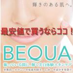 BEQUA(ビキュア)を最安値で買うならココ!