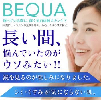 BEQUA(ビキュア)の2つの特徴を紹介!