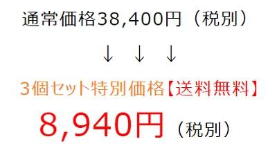 ディスコ(DICSO)3個セットの価格