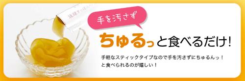 琉球すっぽんのコラーゲンゼリーはスティックタイプなのでサッと食べられる