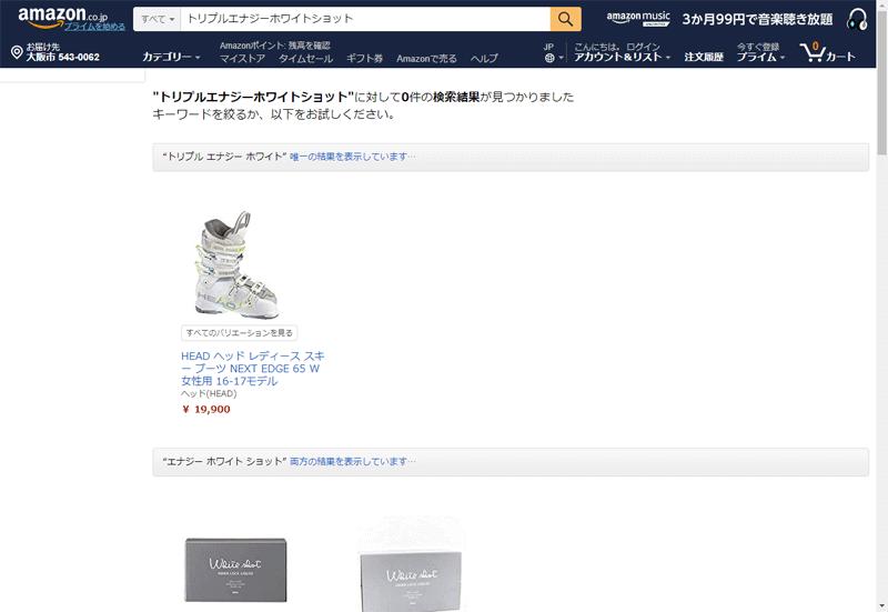 続いてAmazonでヴィオテラススキン トリプルエナジーホワイトショットの価格を調べてみました