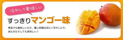 琉球すっぽんのコラーゲンゼリーは美味しいマンゴー味