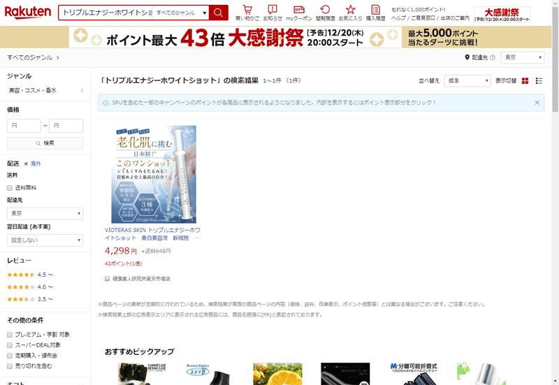 まずは楽天市場でヴィオテラススキン トリプルエナジーホワイトショットの価格を調べてみました