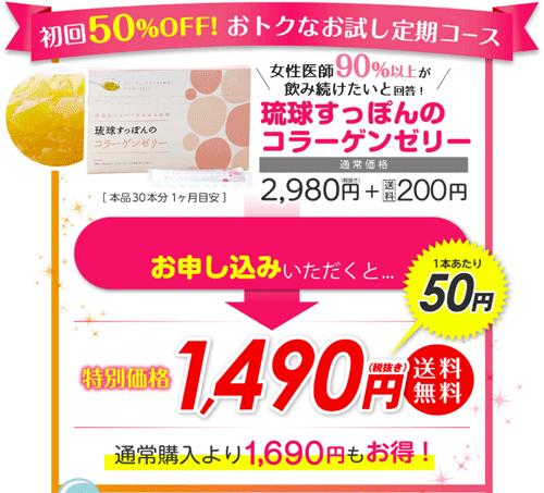 琉球すっぽんのコラーゲンゼリーの定期コースの価格