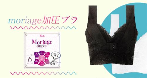 盛り上げ(moriage)加圧ブラの公式サイトの価格と比較してみます!