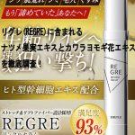 リグレ(REGRE)に含まれるナツメ果実エキスとカワラヨモギ花エキスの美肌効果を調査!