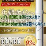 リグレ(REGRE)はSNSでも人気って本当?インスタやTwitterで見つけたレビューを大公開!