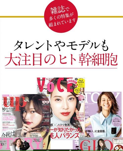 リグレ(REGRE)は雑誌で特集が組まれている