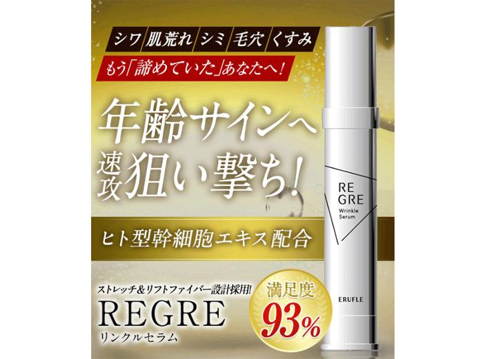 【口コミ】リグレ(REGRE)で本当に肌が若返るのか?!美肌研究科の私が検証しました!
