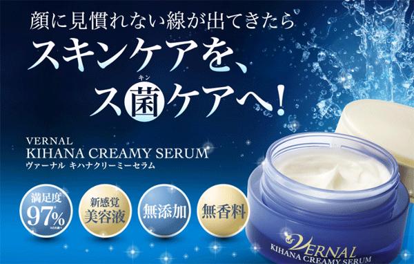 肌の菌を増やして美肌に出来るクリームがあるって本当!?