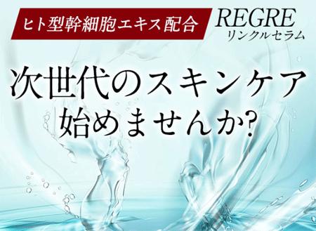 リグレ(REGRE)が他のエイジングケア商品とは違う特徴とは?