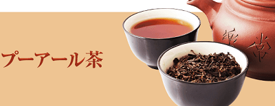 プーアール茶