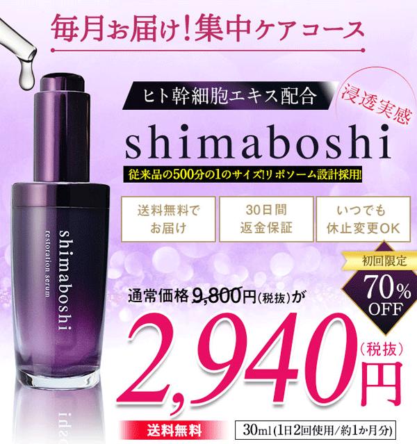shimaboshiの公式サイトでの価格