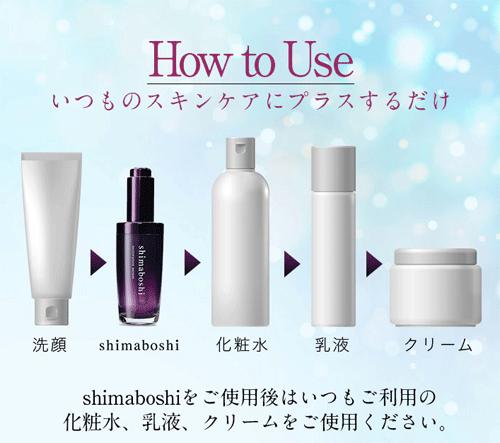 shimaboshiの正しい使い方