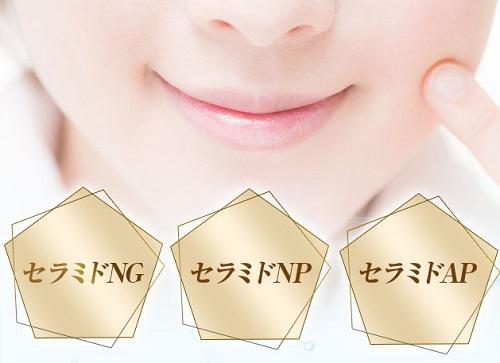 shimaboshi(シマボシ)の成分3種類のセラミド
