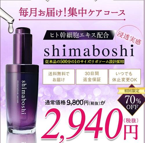 shimaboshi(シマボシ)集中ケアコースの価格