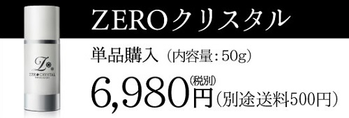 ZEROクリスタルの単品価格