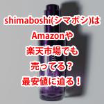 shimaboshi(シマボシ)はAmazonや楽天市場でも売ってる?最安値に迫る!