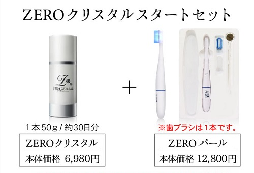 ZEROクリスタル定期コースの価格