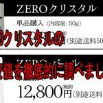 ZEROクリスタルの最安値はココ!!!