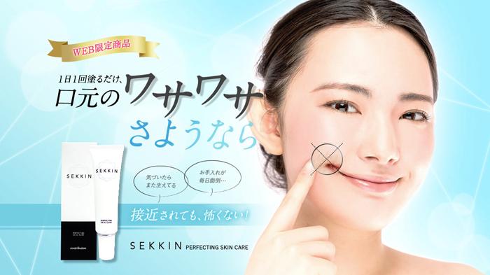 【専門家監修】SEKKINで顔のうぶ毛が消えるってホント?口コミが真実なのか検証してみた!