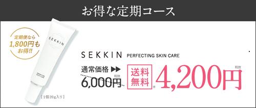 SEKKIN(セッキン)の定期購入の価格