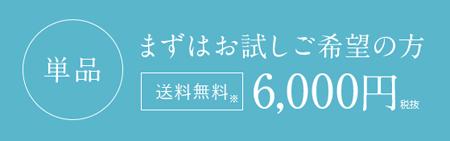 SEKKIN(セッキン)の単品の価格