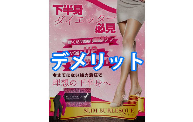 【必読】スリムバーレスクのデメリットを調査!購入する前に読んで下さい!