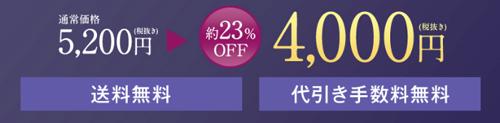 ピュアクレイの価格