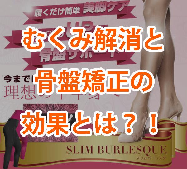 スリムバーレスクのむくみ解消効果と骨盤矯正効果が脚痩せに効くワケ