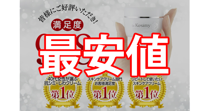 ドクターケシミー(Dr.Kesimy)を最安値で購入できるサイトを調べました!