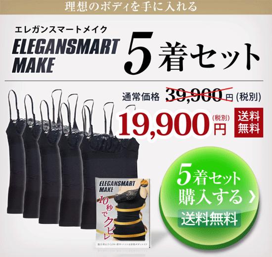 エレガンスマートメイクの価格について2
