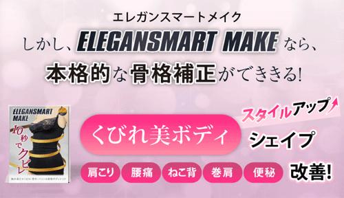 エレガンスマートメイクの効果2