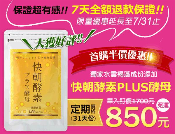 快朝酵素plus酵母官方網站銷售價格